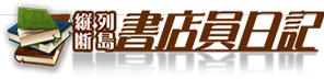 列島縦断 書店員日記