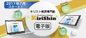 キリスト教専門誌 Kirishin 電子版 2017年7月1日スタート!