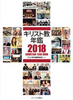 キリスト教年鑑2018