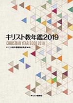 キリスト教年鑑2019