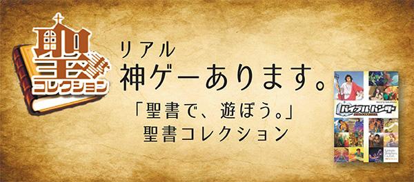聖コレクション リアル神ゲーあります。「聖書で、遊ぼう。」聖書コレクション