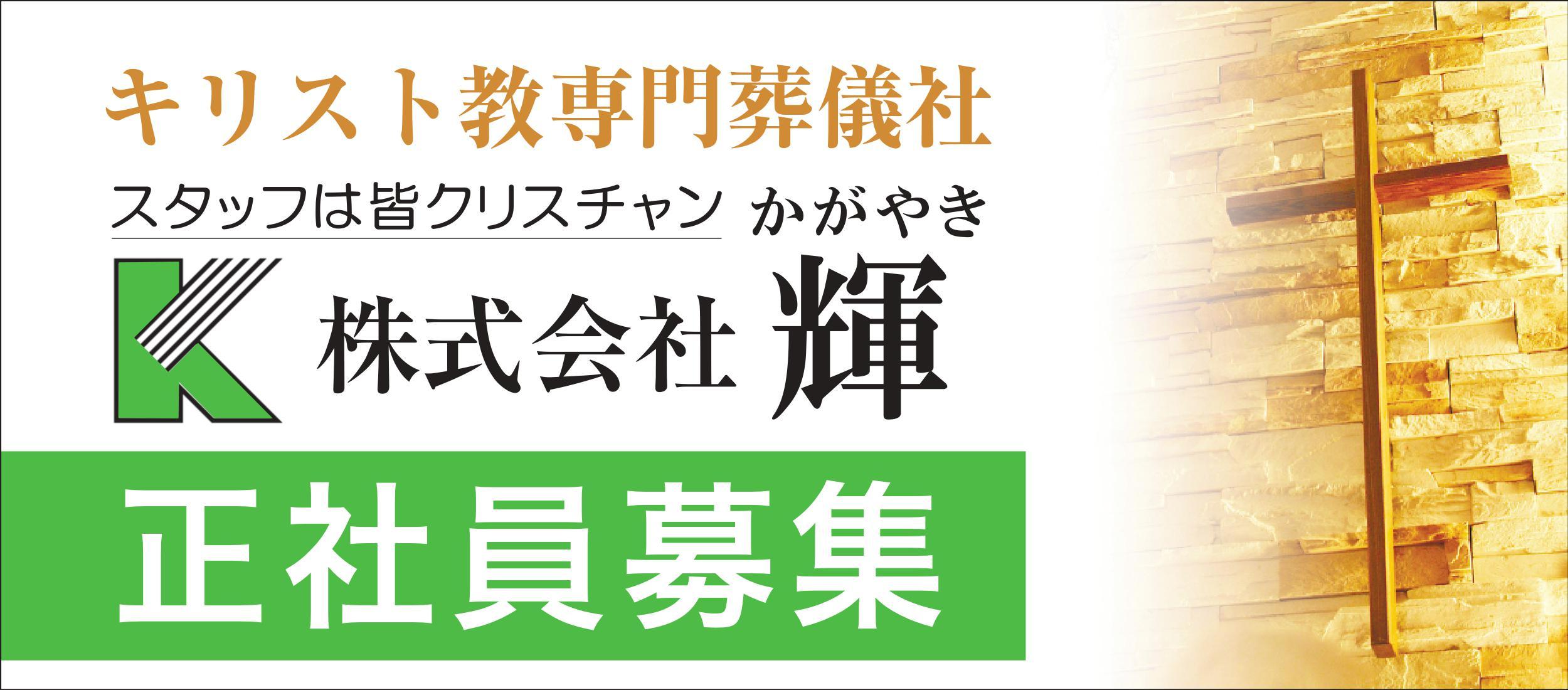 http://cfc-kagayaki.co.jp/index.html