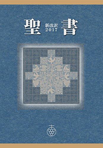 新 改訳 聖書 2017