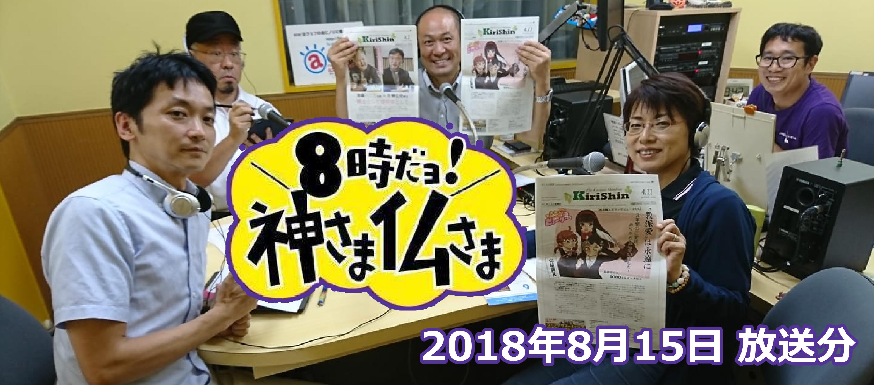 8時だヨ!神さま仏さま 2018.8.15放送分