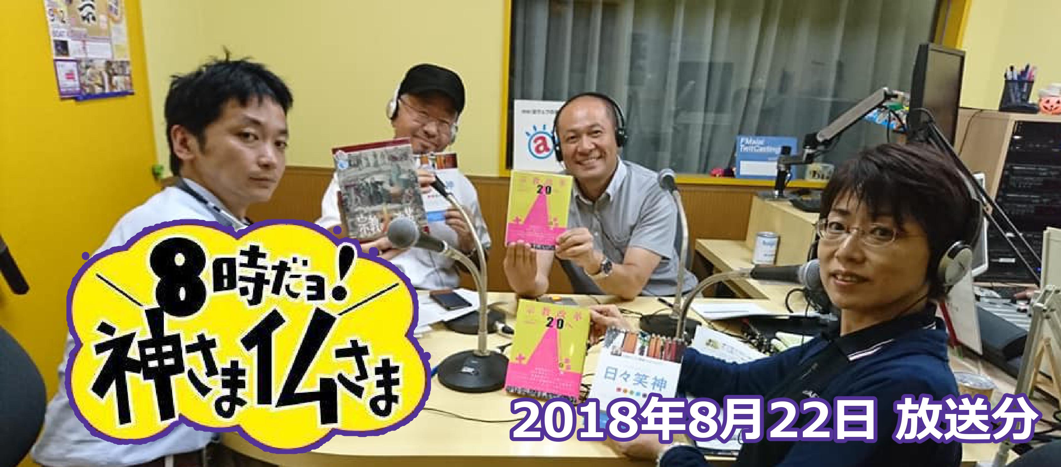 8時だヨ!神さま仏さま 2018.8.22放送分
