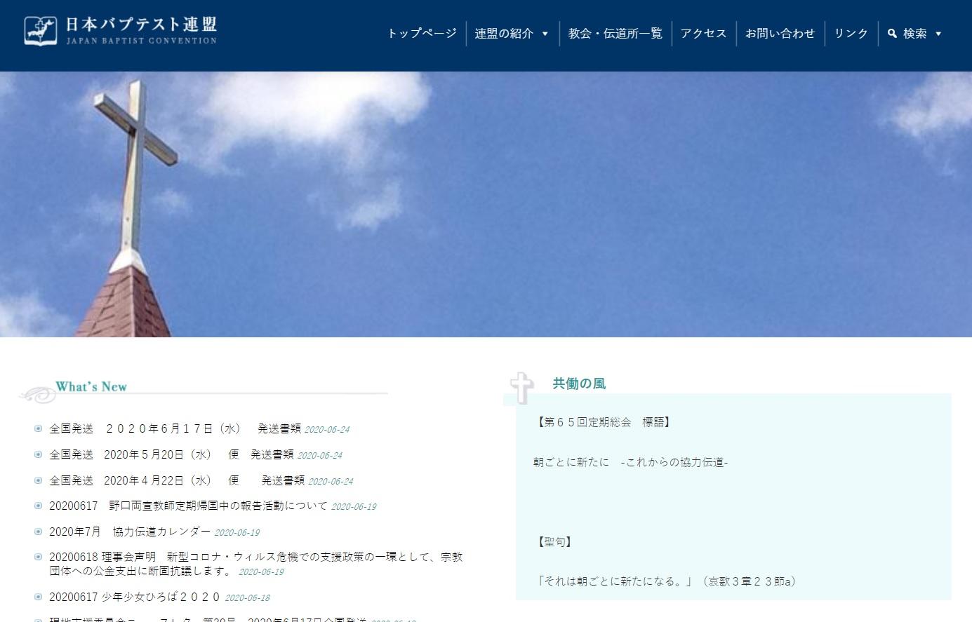 団体 日本 の 宗教